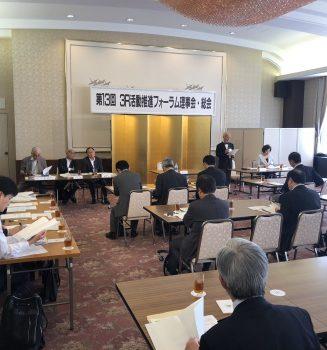 3Rフォーラムの第13回理事会・総会で細田会長を再任