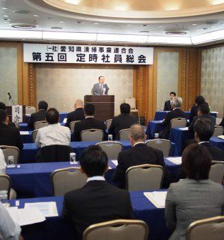 愛清連第5回定時総会で事業計画等承認